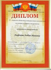 Агафонова Л.И.