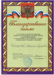 Акинфиева Н.С.