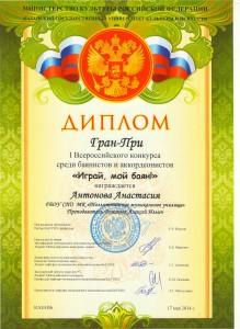 Антонова