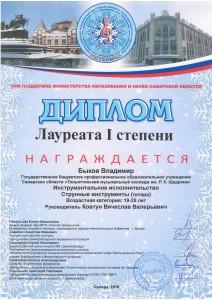 Быков, Ковтун - 0001