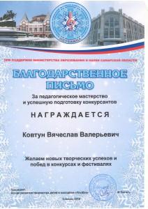 Быков, Ковтун - 0002