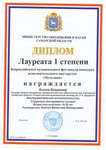 Быков, Ковтун - 0003