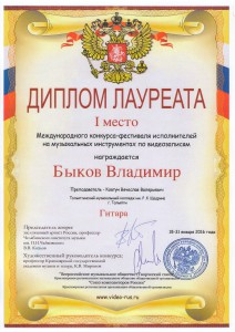 Быков видео конкурс