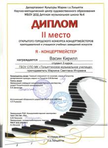 Васин К. я-концертмейстер
