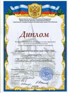 Гельд Л.А. Всероссийский Саратов
