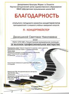 Денюшина С.Н. я-концертмейстер