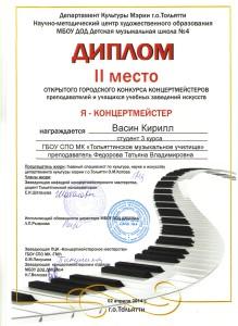 Диплом я-концертмейстер Васин К.