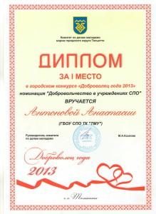 Диплом 1 место Антонова