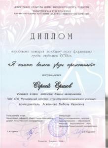 Ершов С. Диплом