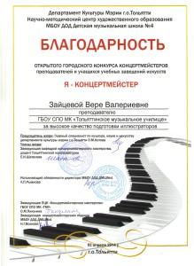Зайцева В,В, я-концертмейстер