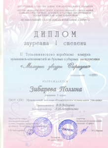 Зибарева П. - молодые зв. сириуса