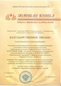 Золотая книга, Аблясова Н.В., благ.письмо