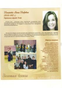 Золотая кникга Игнатова А. - 0001