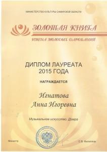 Золотая кникга Игнатова А. - 0002