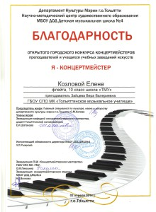 Козлова Е. я-концертмейстер