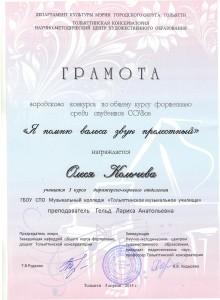 Кольчева О. Грамота