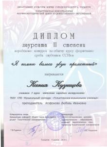 Кузнецова К. Диплом 2степ