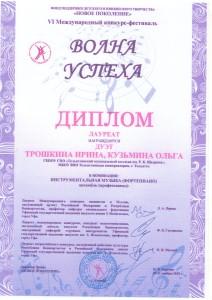 Кузьмина О.Н. - 0001