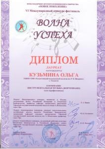 Кузьмина О.Н. - 0002