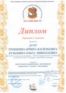 Кузьмина О.Н. - 0003