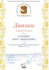 Кузьмина О.Н. - 0004