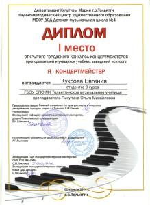 Куксова Е. я-концертмейстер