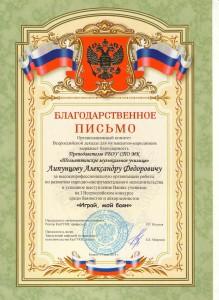 Липунцов А.Ф.
