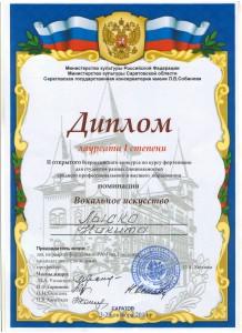 Лыско Н. Всероссийский Саратов
