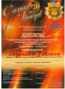 Лябипов, Филь, Салют, Победа, г.Ульяновск