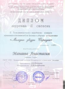 Манаева А. - молодые зв. сир.