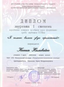 Наливайко К. Диплом 1 степени