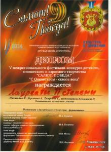 Наливайко, Трифонов, Дергачева, Салют Победа, г.Ульяновск