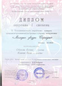 Обухова, Козлова - молодые зв. сир.