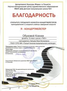 Обухова К. я-концертмейстер