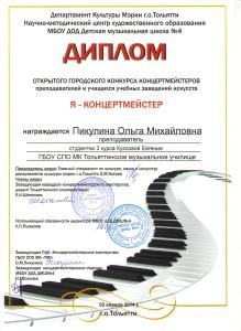 Пикулина О.М. Я-концертмейстер