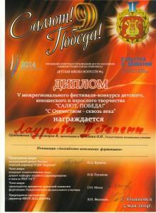 Прибыткова,Александров,Салют Победа!г.Ульяновск