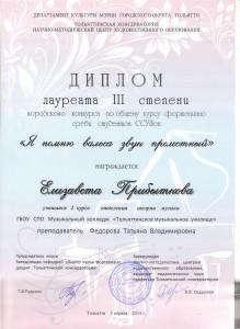 Прибыткова Л. диплом 3 степени