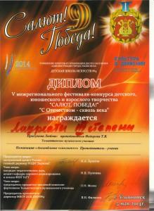 Прилукина,Салют,Победа,г,Ульяновск