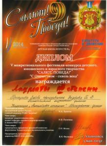 Прилукина,Федорова Т.В.Салют Победа,Г.Ульяновск