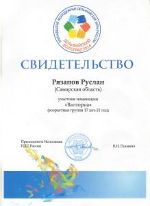 Свидетельство Рязапов Руслан