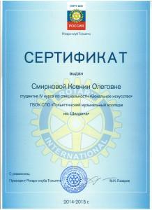 Сертификат ротари Смирнова