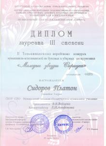 Сидоров П. Молодые зв. сир.