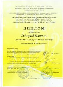 Сидоров П. Я-композитор