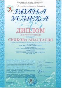 Скокова и Валькова Волна успеха - 0002