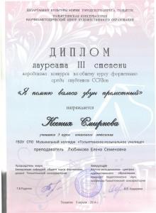Смирнова К. диплом 3 степени
