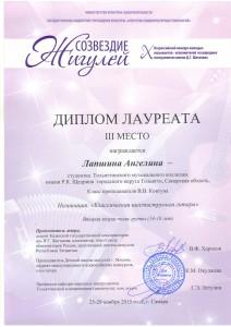 Созвездие жигулей Игнатова, Баринова,Лапшина  - 0001