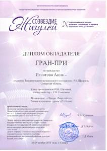 Созвездие жигулей Игнатова, Баринова,Лапшина  - 0002
