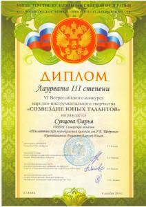 Сунцова Казань декабрь 2014