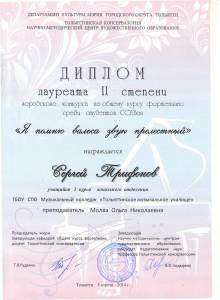 Трифонов С.Диплом 2степ