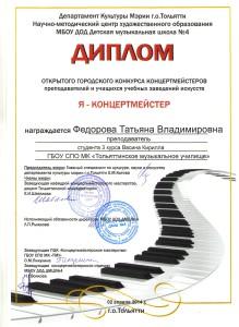 Федорова Т.В. я-концертмейстер